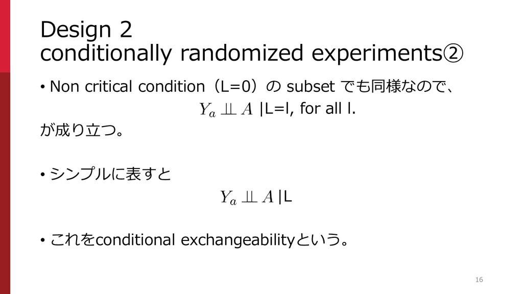 Design 2 conditionally randomized experiments② ...