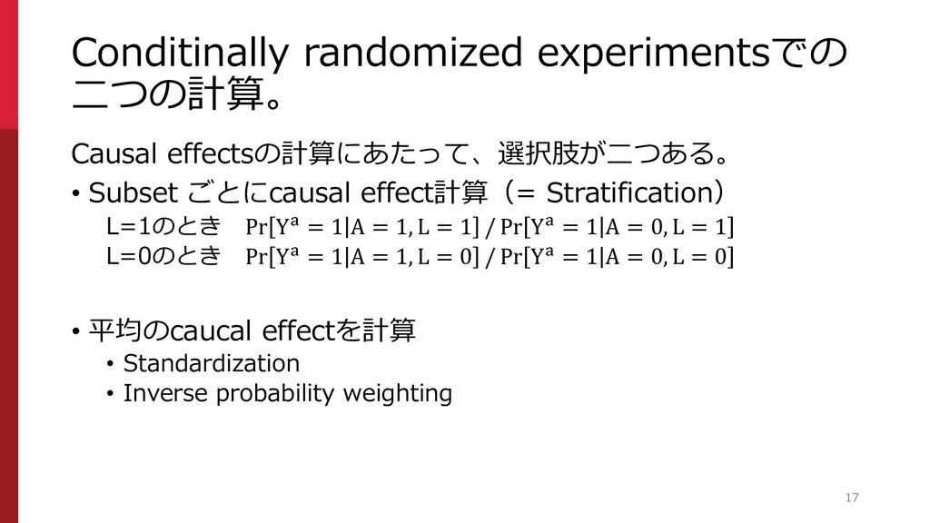 Conditinally randomized experimentsでの 二つの計算。 Ca...