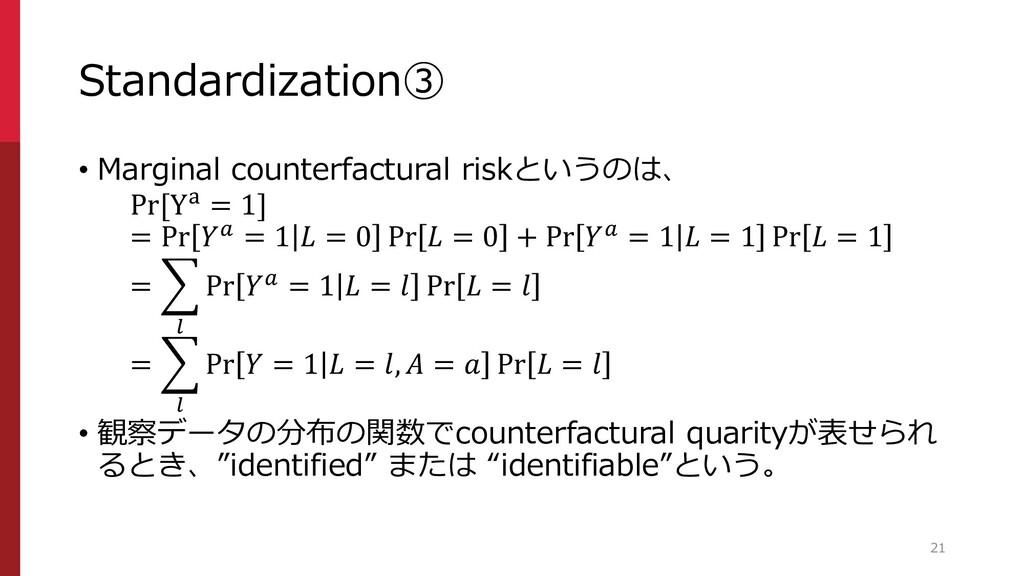Standardization③ • Marginal counterfactural ris...