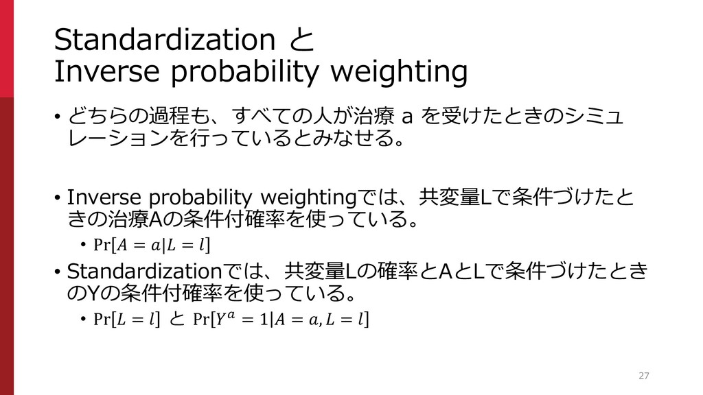 Standardization と Inverse probability weighting...