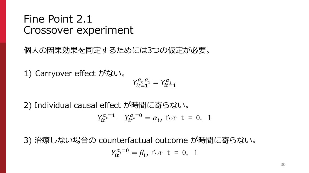 Fine Point 2.1 Crossover experiment 個人の因果効果を同定す...