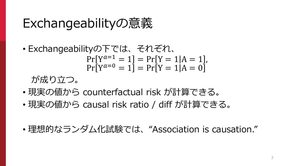 Exchangeabilityの意義 • Exchangeabilityの下では、それぞれ、 ...