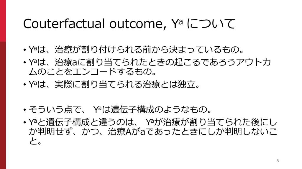 Couterfactual outcome, Ya について • Yaは、治療が割り付けられる...