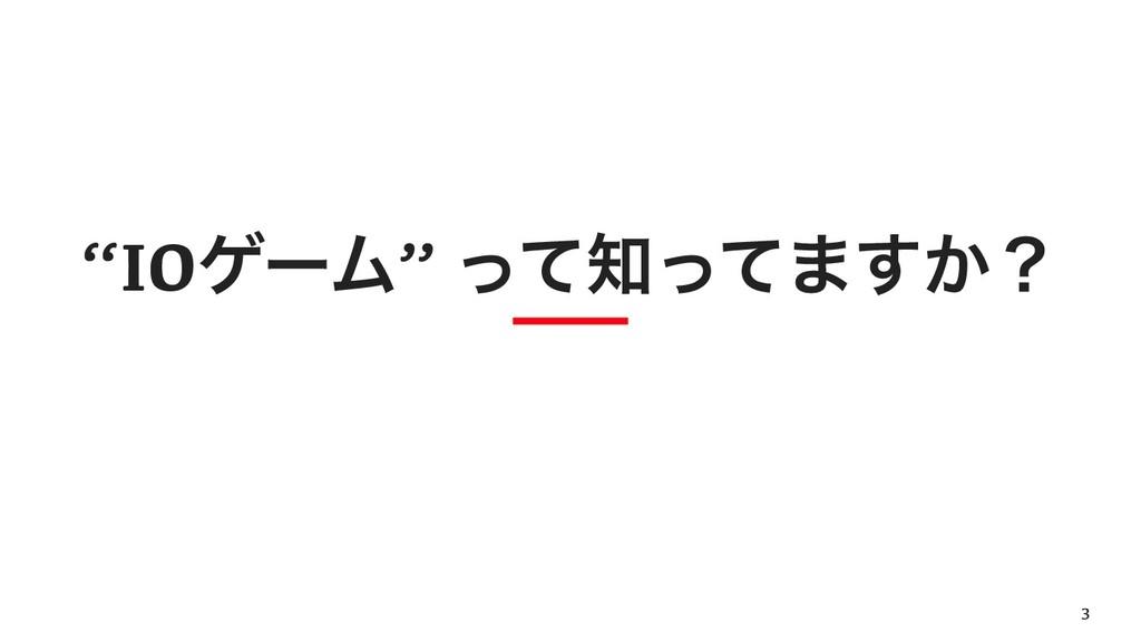 """3 """"IOήʔϜ"""" ͬͯͬͯ·͔͢ʁ"""