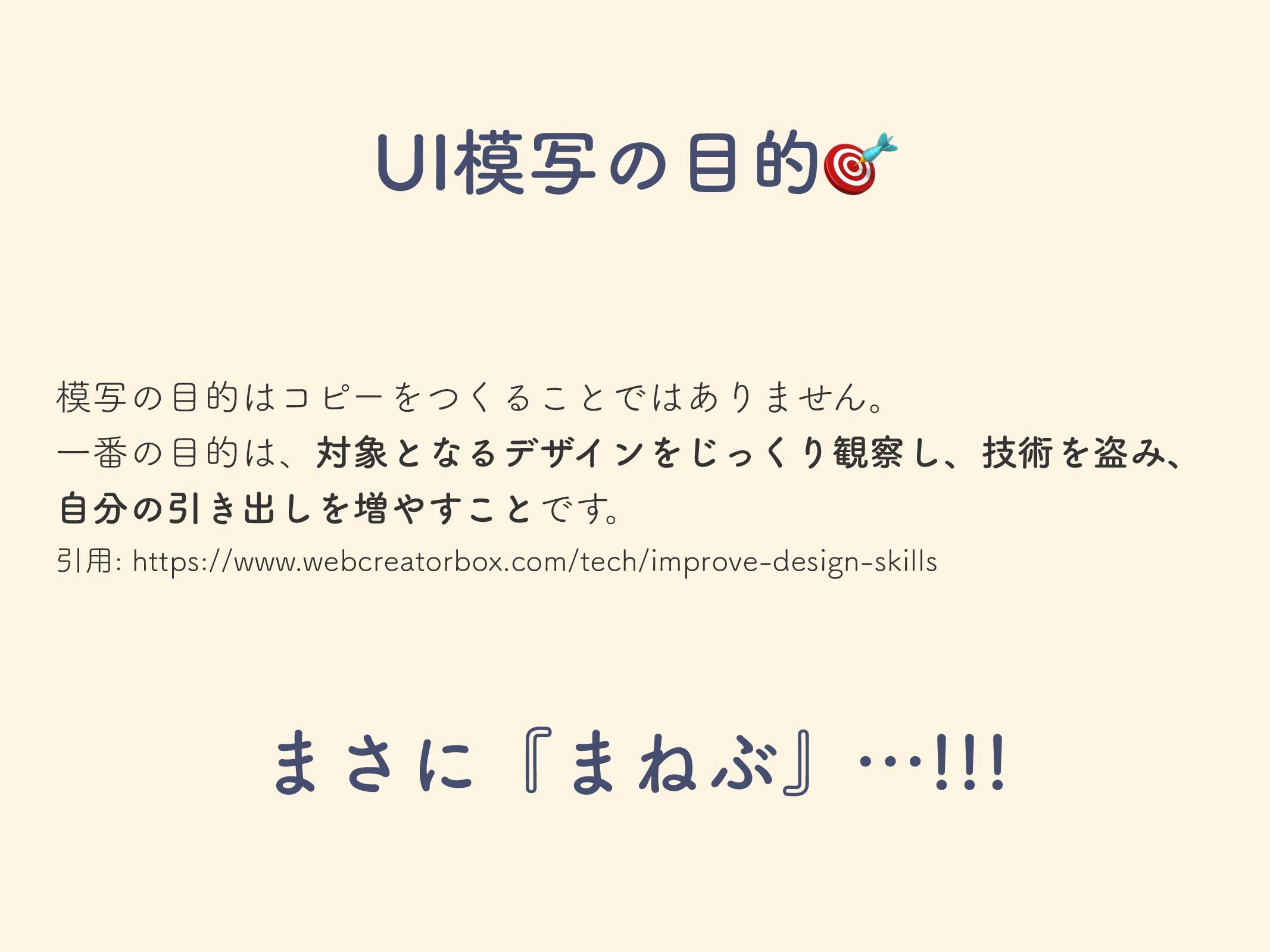 6*ࣸͷత ࣸͷతίϐʔΛͭ͘Δ͜ͱͰ͋Γ·ͤΜɻ Ұ൪ͷతɺରͱͳΔσβ...