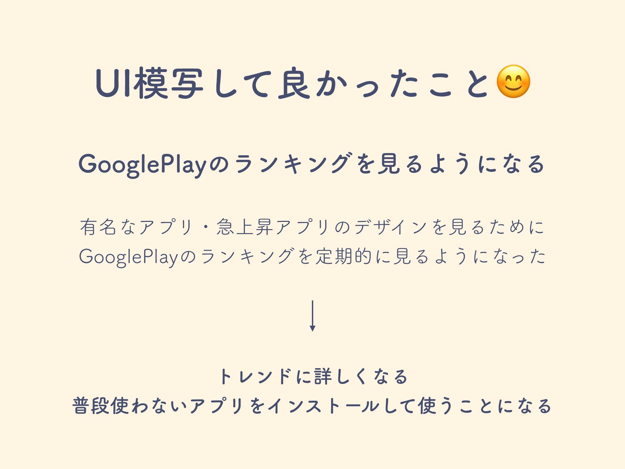 6*ࣸͯ͠ྑ͔ͬͨ͜ͱ ༗໊ͳΞϓϦɾٸ্ঢΞϓϦͷσβΠϯΛݟΔͨΊʹ (PPHMF1M...