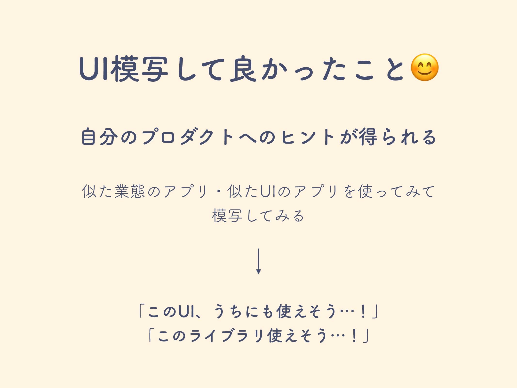 6*ࣸͯ͠ྑ͔ͬͨ͜ͱ ͨۀଶͷΞϓϦɾͨ6*ͷΞϓϦΛͬͯΈͯ ࣸͯ͠ΈΔ ࣗ...