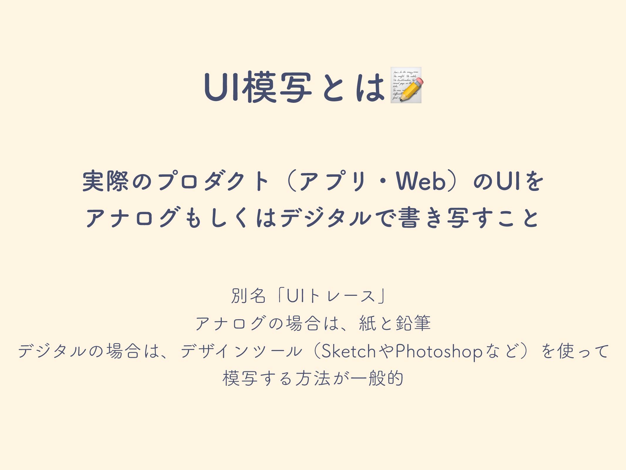 6*ࣸͱ ࣮ࡍͷϓϩμΫτʢΞϓϦɾ8FCʣͷ6*Λ Ξφϩά͘͠σδλϧͰॻ͖ࣸ͢...