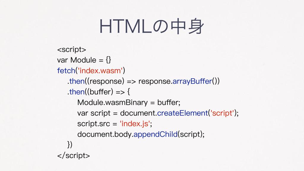)5.-ͷத <script> var Module = {} fetch('index.w...