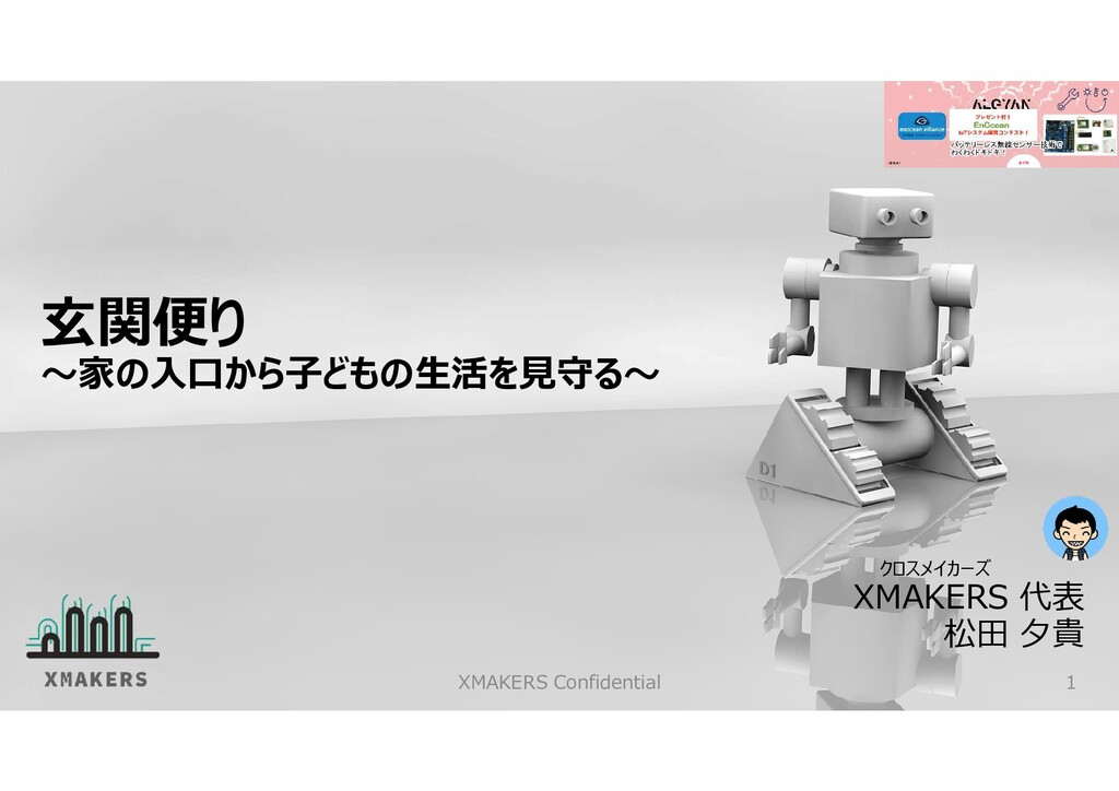 XMAKERS 代表 松田 夕貴 XMAKERS Confidential 1 ⽞関便り 〜家...