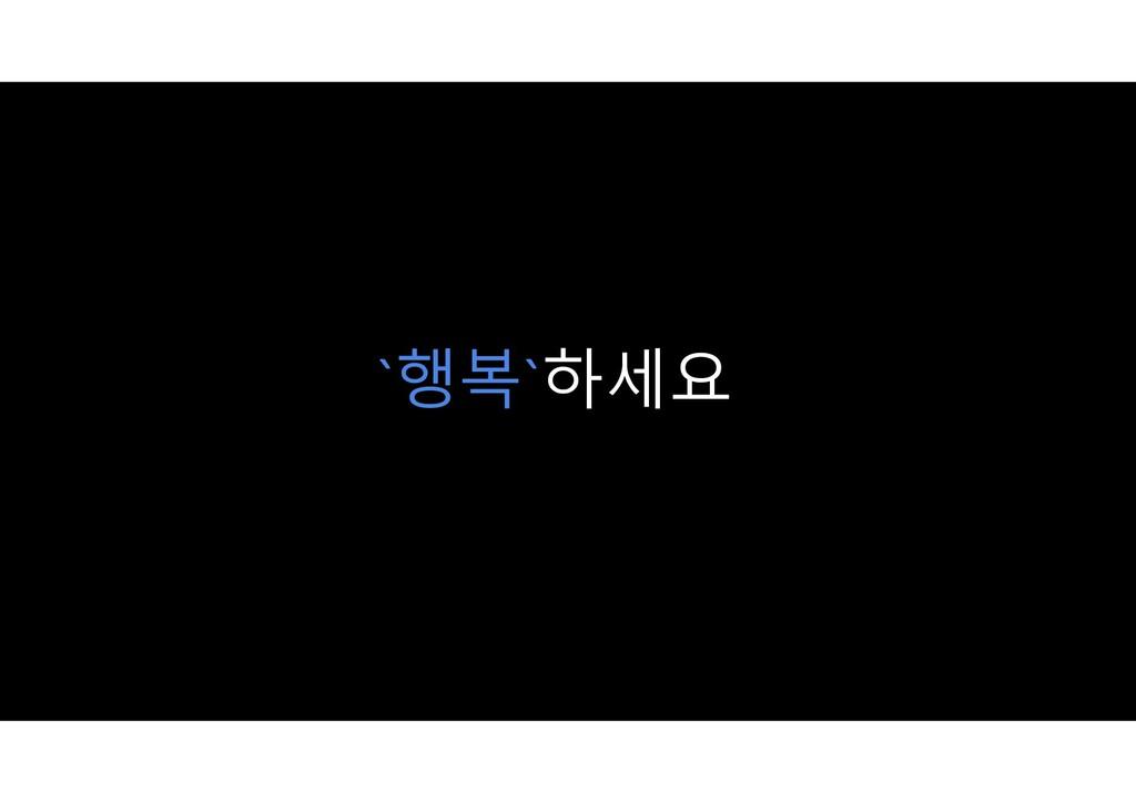 `행복`하세요