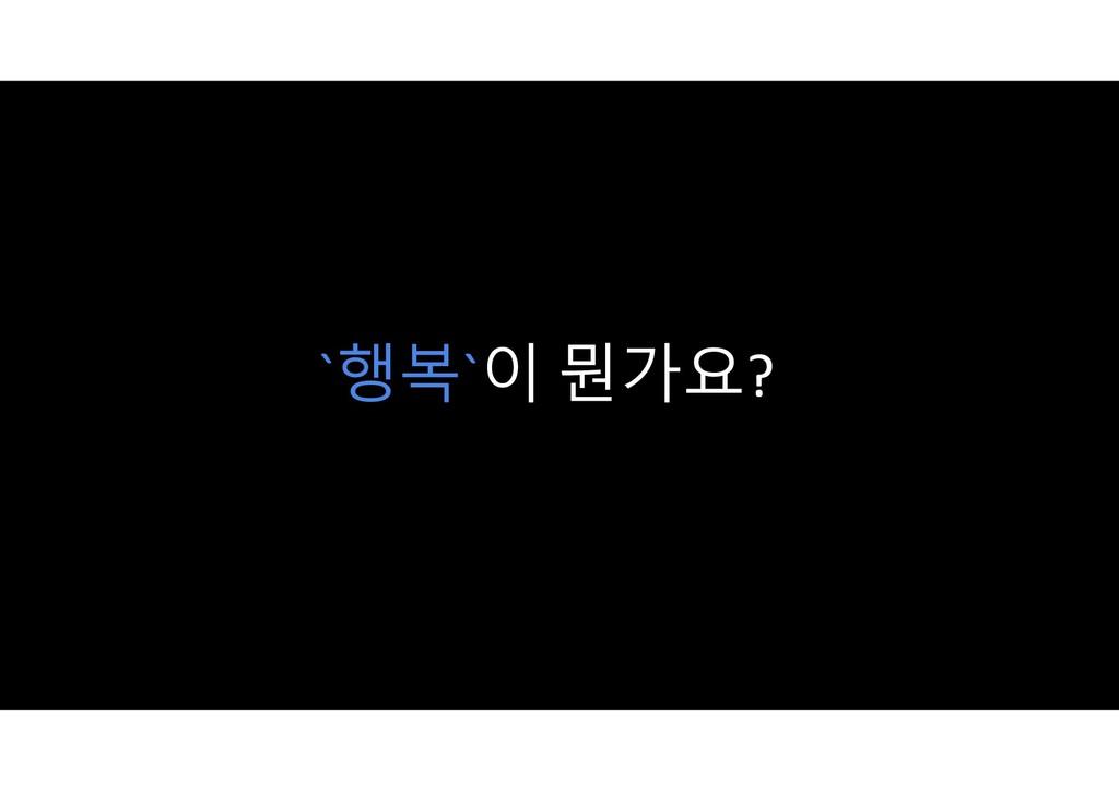 `행복`이 뭔가요?