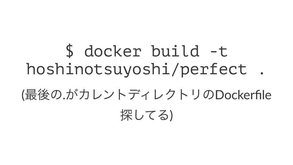 $ docker build -t hoshinotsuyoshi/perfect . (࠷ޙ...