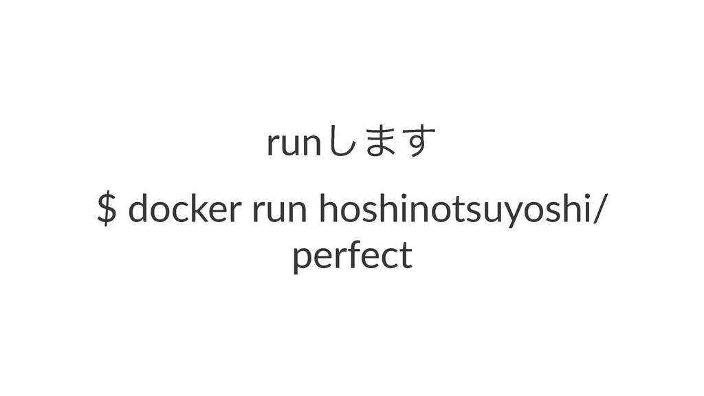 "run͠·͢ $""docker""run""hoshinotsuyoshi/ perfect"