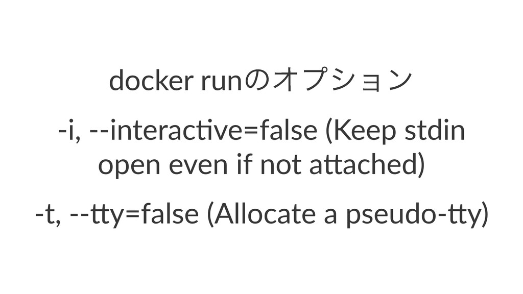 docker'runͷΦϓγϣϯ !i,$!!interac+ve=false$(Keep$s...