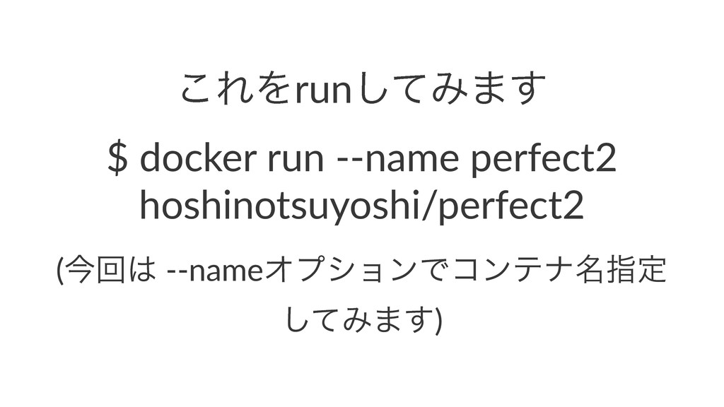 "͜ΕΛrunͯ͠Έ·͢ $""docker""run""++name""perfect2"" hoshi..."
