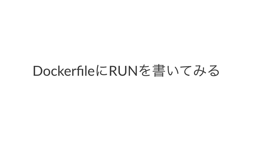 DockerfileʹRUNΛॻ͍ͯΈΔ