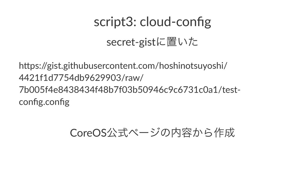 "script3:)cloud.config secret&gistʹஔ͍ͨ h""ps:/ /gi..."