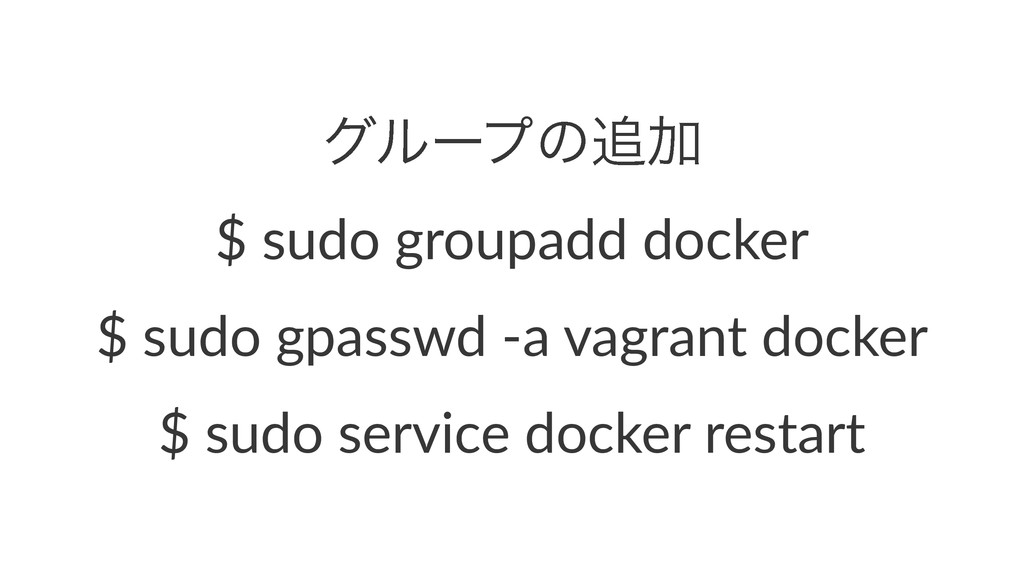 "άϧʔϓͷ௥Ճ $""sudo""groupadd""docker $""sudo""gpasswd""+..."