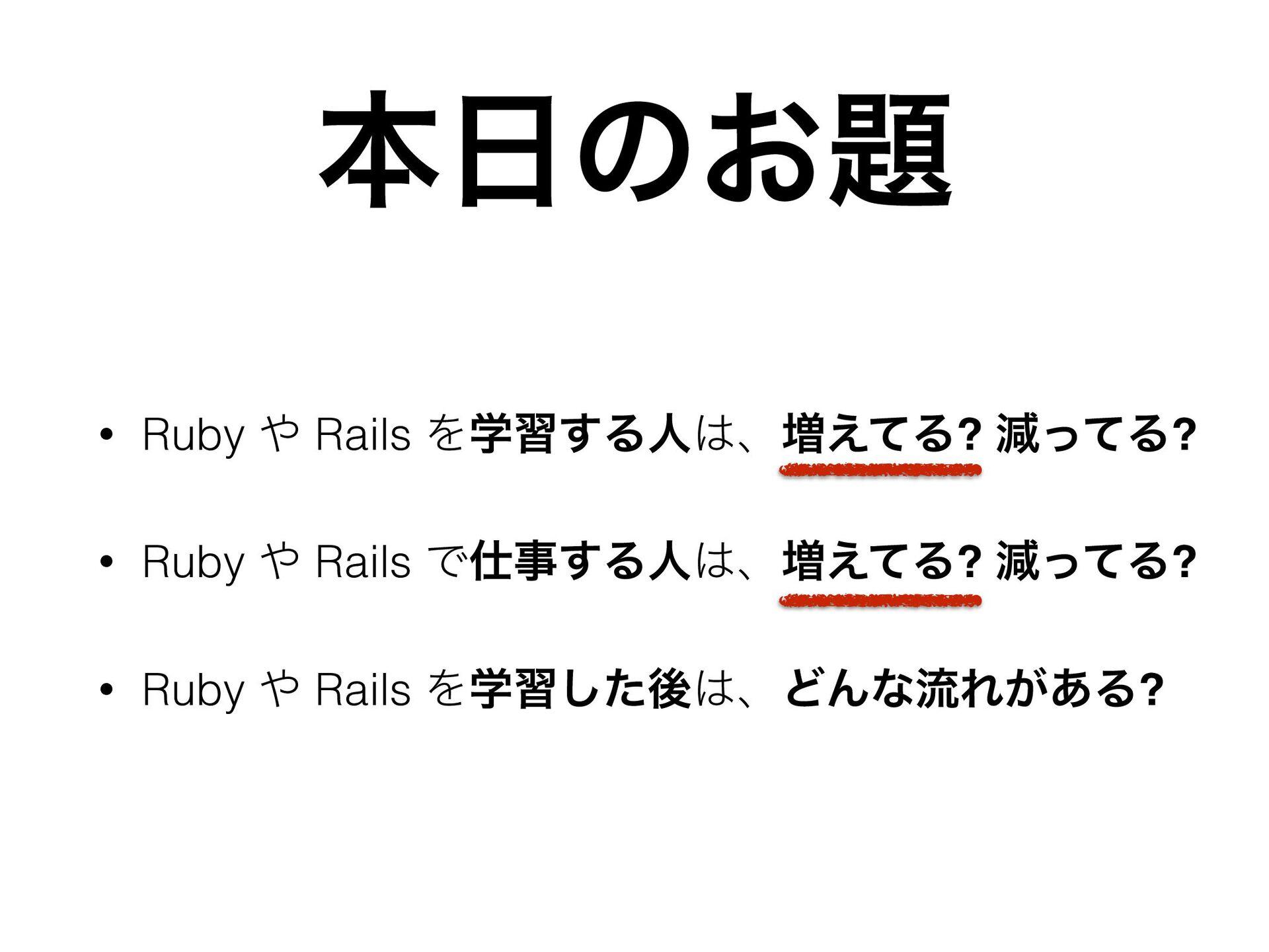 Ͱ͖ͦ͏ͳϙΠϯτ • Ruby/Rails ͷϢʔβʔ͕૿͑ͨͷͰͳ͘ɺ ͦͷαΠτͷ...