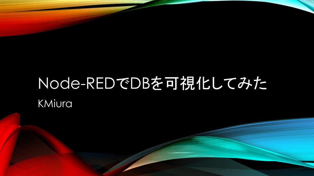 Node-REDでDBを可視化してみた KMiura