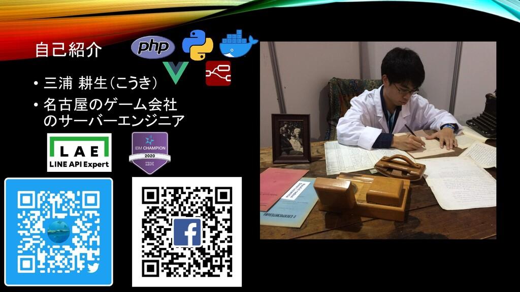 自己紹介 • 三浦 耕生(こうき) • 名古屋のゲーム会社 のサーバーエンジニア