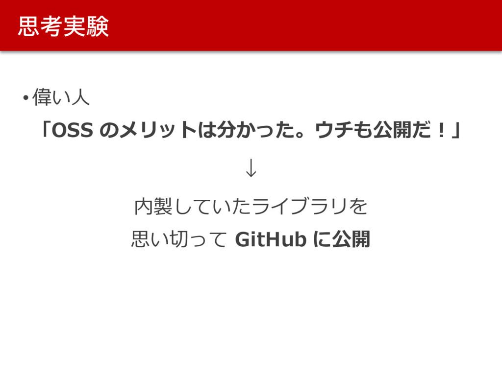 ࢥߟ࣮ݧ •偉い⼈ 「OSS のメリットは分かった。ウチも公開だ!」 ↓ 内製していたライブラ...