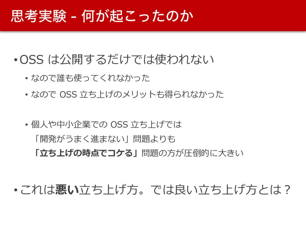 ࢥߟ࣮ݧ  Կ͕ىͬͨ͜ͷ͔ • OSS は公開するだけでは使われない • なので誰も使って...