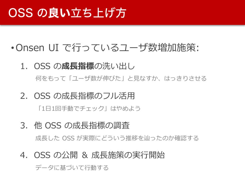 044ͷྑ্ཱ͍ͪ͛ํ •Onsen UI で⾏っているユーザ数増加施策: 1. OSS の...