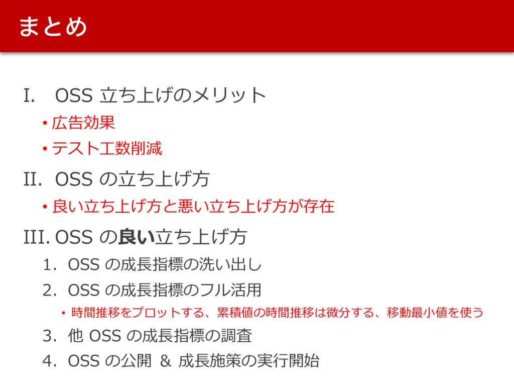 ·ͱΊ I. OSS ⽴ち上げのメリット • 広告効果 • テスト⼯数削減 II. OSS の...