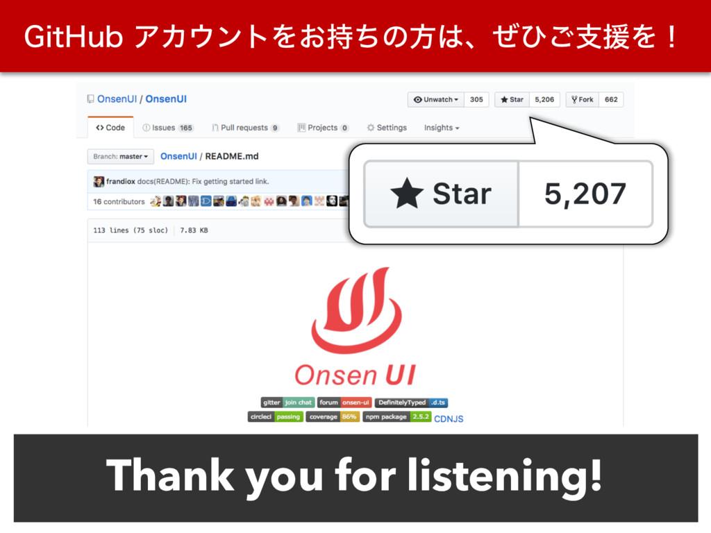 (JU)VCΞΧϯτΛ͓ͪͷํɺͥͻ͝ࢧԉΛʂ Thank you for liste...