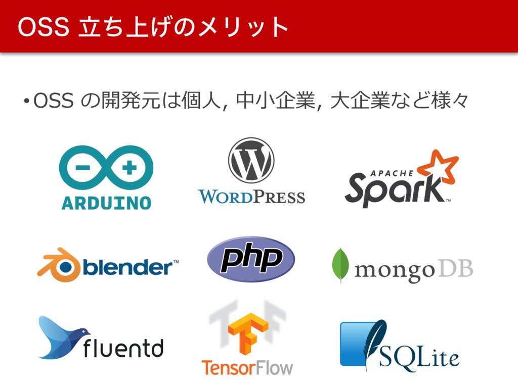 044্ཱͪ͛ͷϝϦοτ •OSS の開発元は個⼈, 中⼩企業, ⼤企業など様々