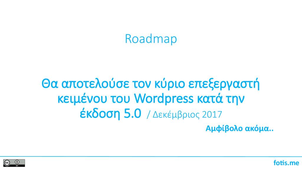 foti.me Roadmap Θα αποτελούσε τον κύριο επεξεργ...