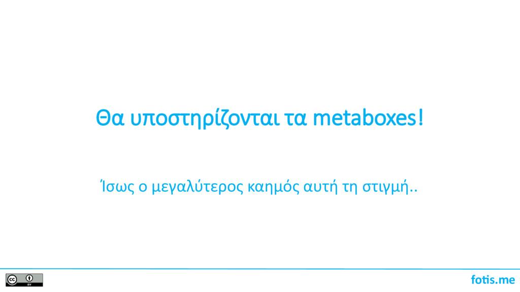 foti.me Θα υποστηρίζονται τα metaboxes! Ίσως ο ...