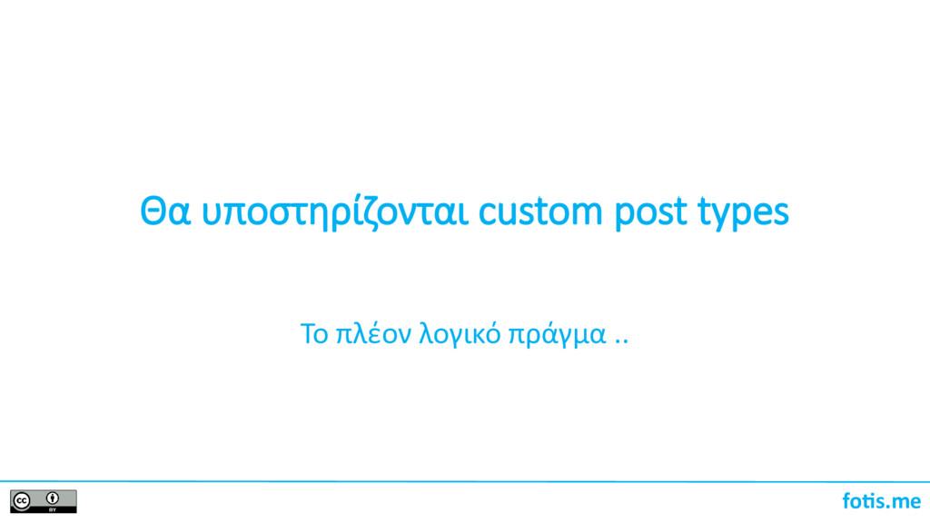 foti.me Θα υποστηρίζονται custom post types Το ...