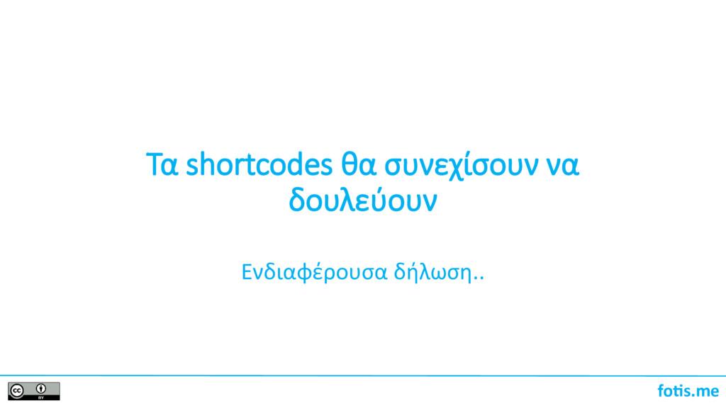 foti.me Τα shortcodes θα συνεχίσουν να δουλεύου...