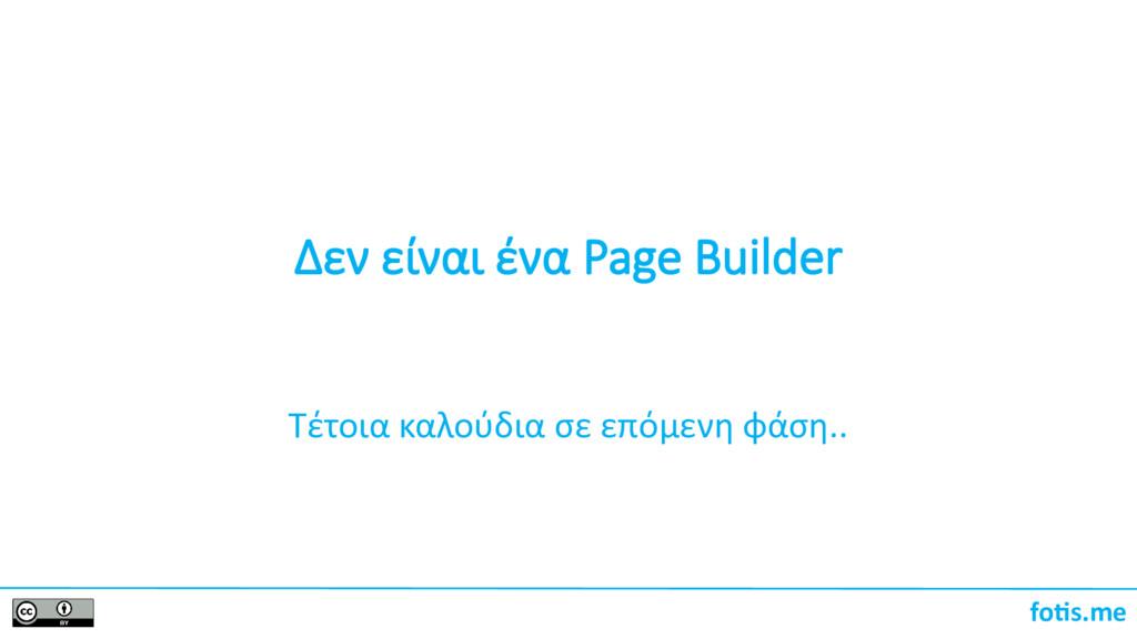 foti.me Δεν είναι ένα Page Builder Τέτοια καλού...