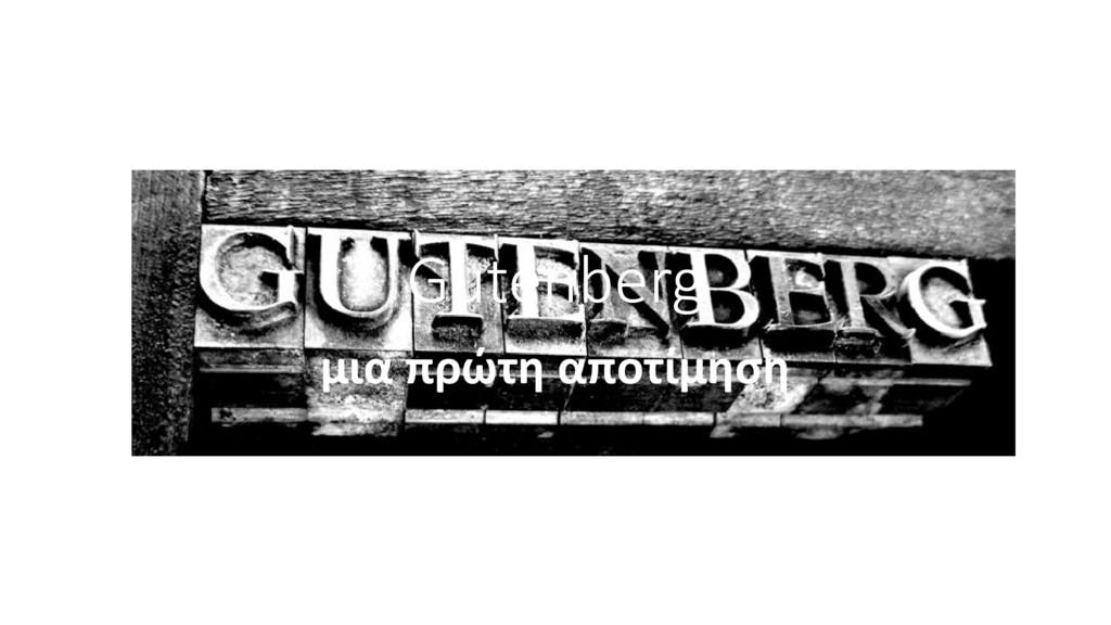 Gutenberg μια πρώτη αποτίμηση