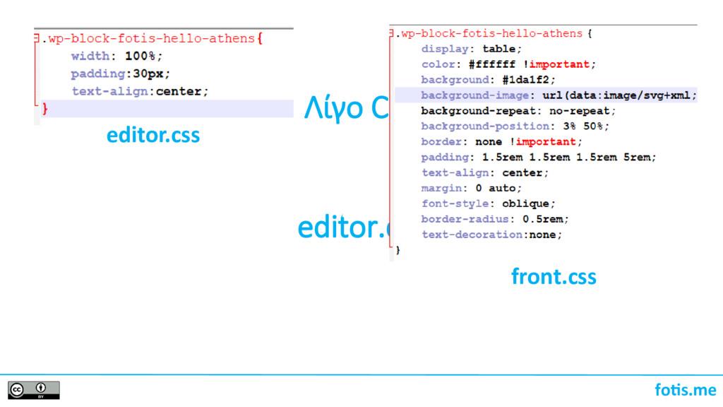 foti.me Λίγο CSS editor.css editor.cii front.cii