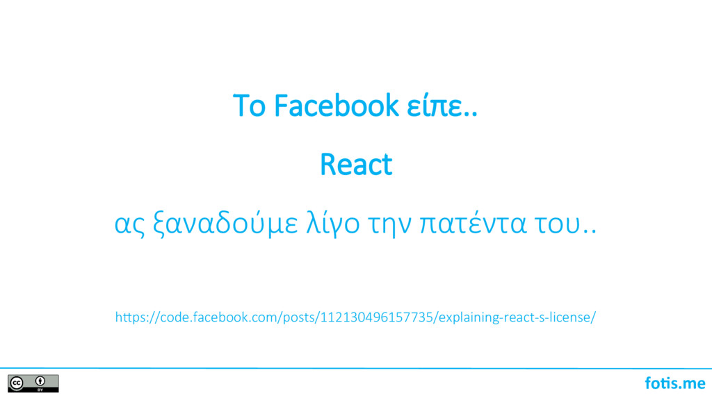 foti.me To Facebook είπε.. React ας ξαναδούμε λ...