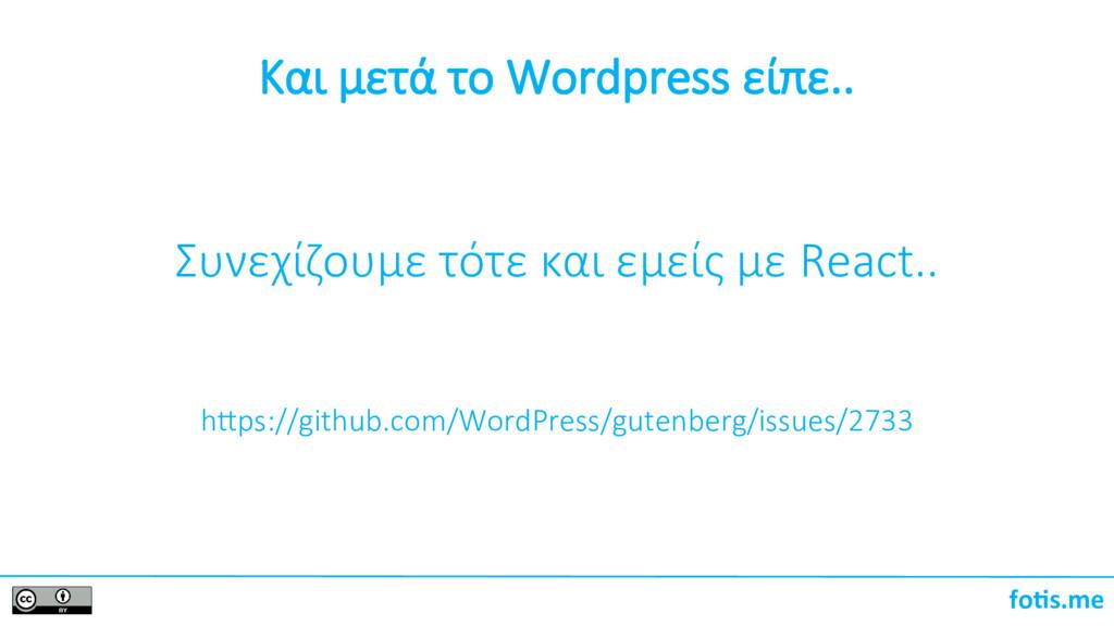 foti.me Και μετά το Wordpress είπε.. Συνεχίζουμ...