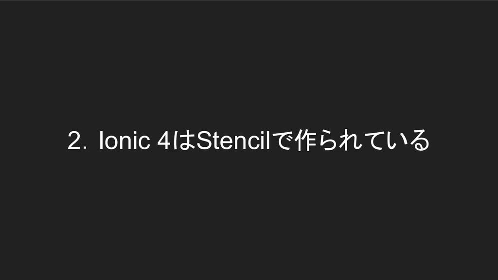 2.Ionic 4はStencilで作られている