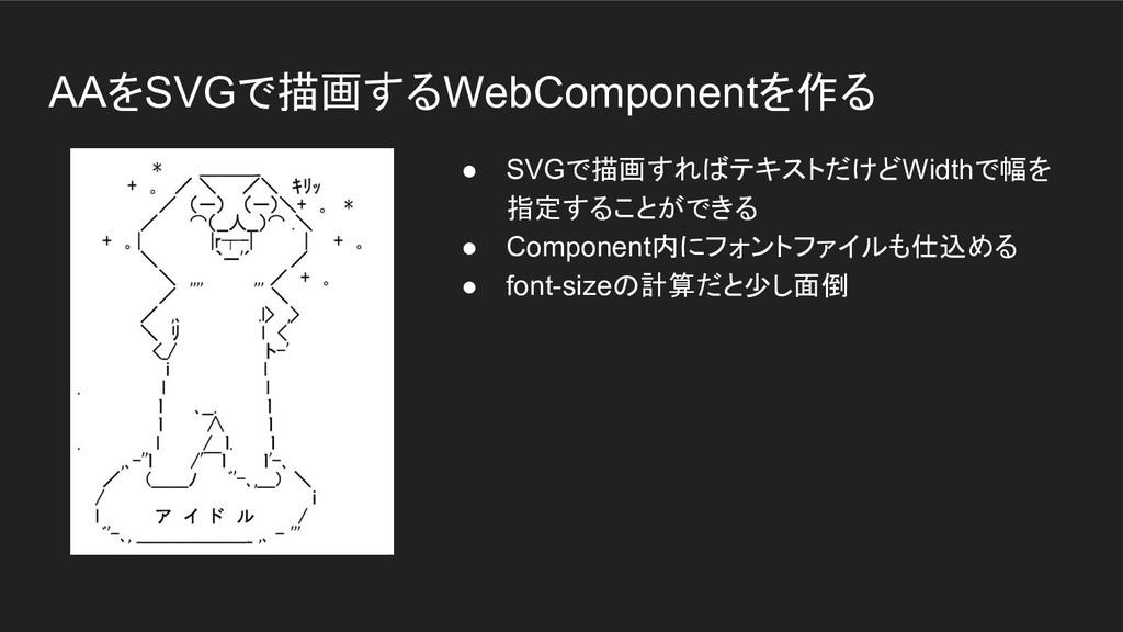 AAをSVGで描画するWebComponentを作る ● SVGで描画すればテキストだけどWi...
