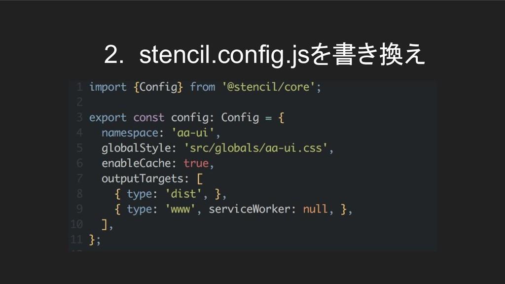 2. stencil.config.jsを書き換え