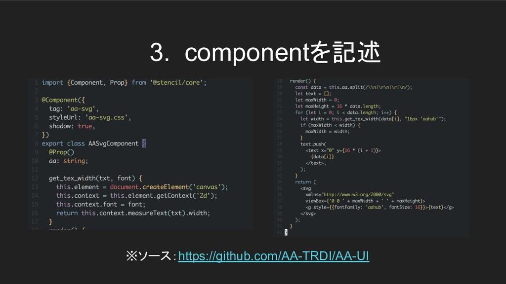 3. componentを記述 ※ソース:https://github.com/AA-TRDI...