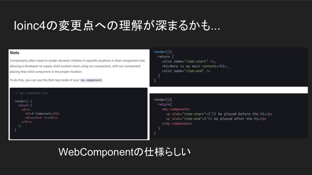 Ioinc4の変更点への理解が深まるかも... WebComponentの仕様らしい