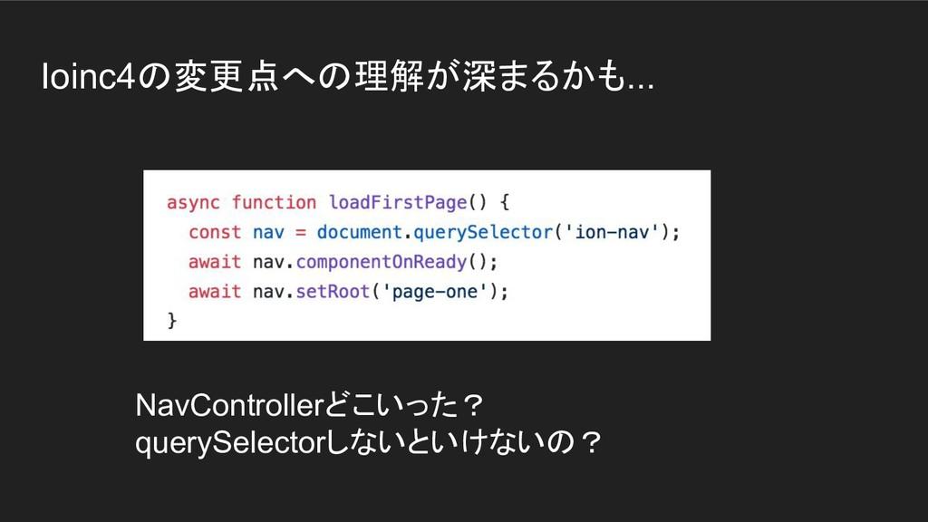 Ioinc4の変更点への理解が深まるかも... NavControllerどこいった? que...