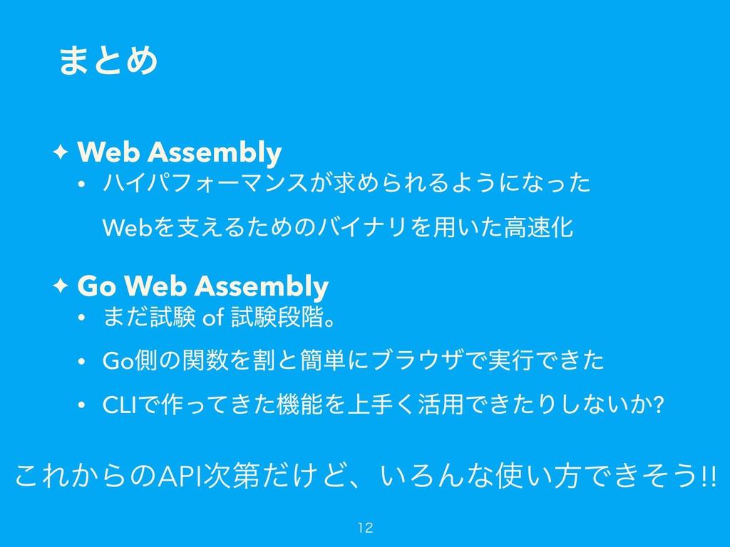 ✦ Web Assembly • ϋΠύϑΥʔϚϯε͕ٻΊΒΕΔΑ͏ʹͳͬͨ WebΛࢧ͑Δ...
