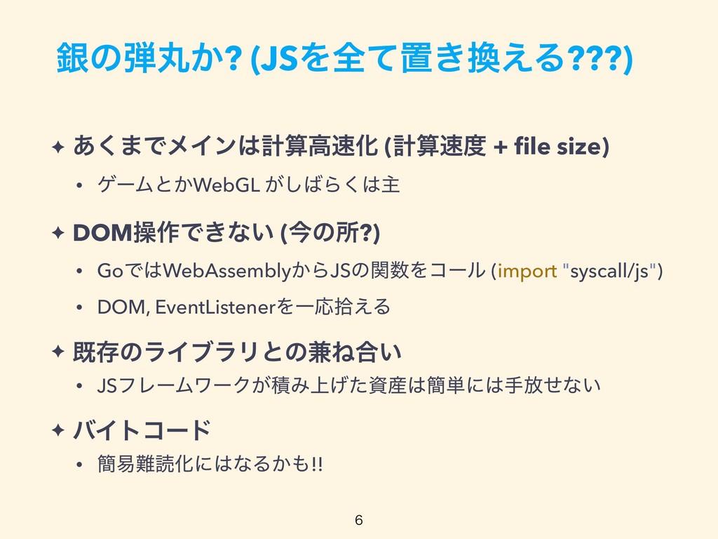 ✦ ͋͘·ͰϝΠϯܭߴԽ (ܭ + file size) • ήʔϜͱ͔WebGL ...