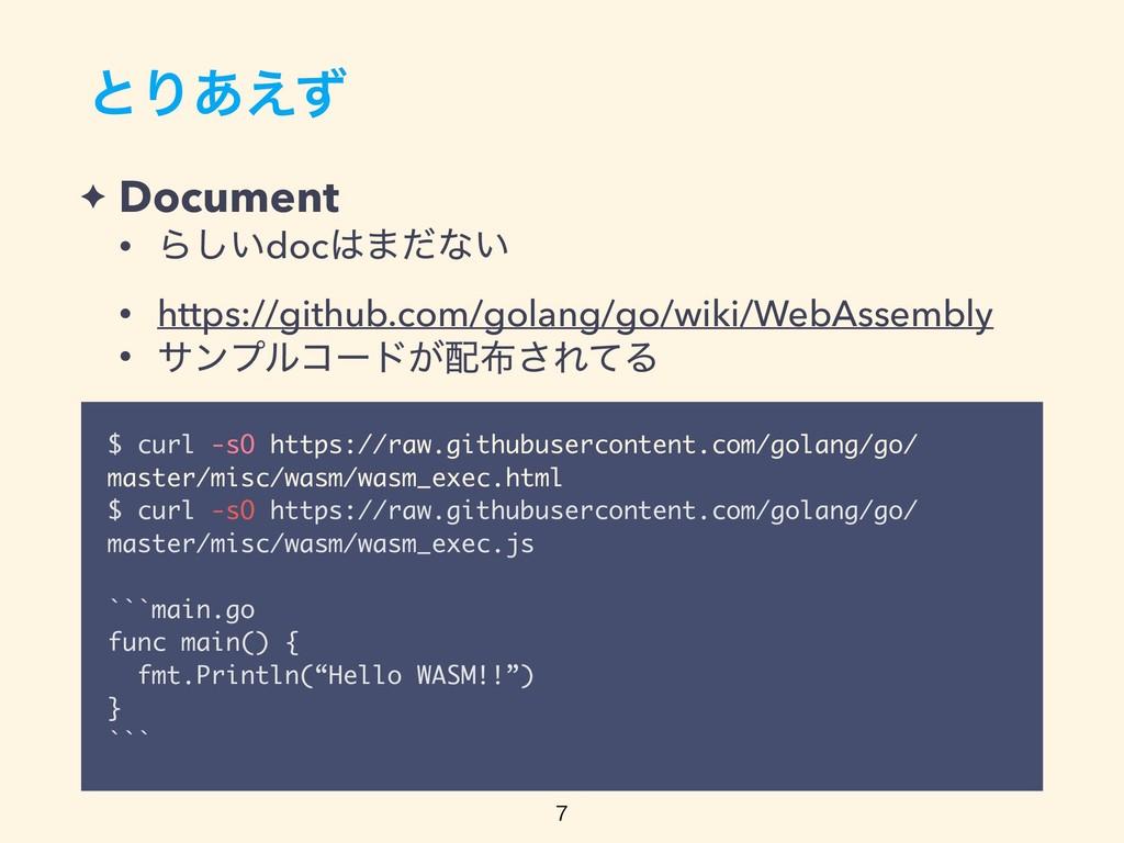 ✦ Document • Β͍͠doc·ͩͳ͍ • https://github.com/g...